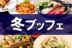 【洋食・中国料理・日本料理の
