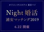 <募集は終了いたしました>【 Night 婚活・浦安マッチング2019 】2019年6月22日(土)