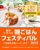 【楽天トラベル朝ごはんフェスティバル®2019】投票受付中!