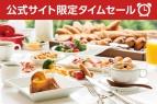 【公式サイト限定★タイムセール】ご予約は6月30日まで!6・7月の直前割♪朝食付プラン