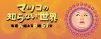 【TBS「マツコの知らない世界」で『長崎の路地裏cafe』ポップコーンが紹介されました!