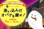 【 HAPPY HALLOWEEN 迷い込んだオバケをさがせ!!】2019年9月10日(火)~10月31日(木)