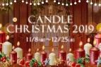 オリエンタルホテル 東京ベイのクリスマス【 CANDLE CHRISTMAS 2019 】