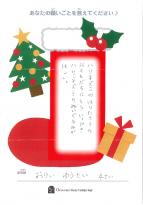 受賞作品発表【公式サイト限定】クリスマスに願いを・・・♪あなたの願いごとを教えてください!~素敵な願いごとの中から宿泊ご招待券等をプレゼント~【宿泊期間】2019年11月8日(金)~12月25日(水)