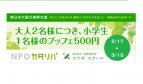 【 東日本大震災復興支援 ~オリエンタルホテル 東京ベイだからできること~ 2020年2月17日(月)〜3月15日(日)  】