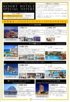 HOTEL MANAGEMENT JAPAN GROUP ~RESORT HOTELS SPECIAL OFFERS~