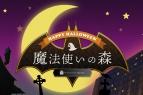★ハロウィーン2020【魔法使いの森】9月1日(火)より開催★
