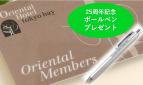 【開業25周企画】オリエンタルメンバーズLINE連携で25周年記念ボールペンをプレゼント!!