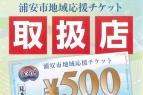 【浦安市応援プラン / レストラン グランサンク】期間:2020年10月1日(木)〜10月31日(土)