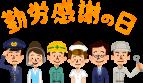 【勤労感謝プラン / レストラン グランサンク】期間:2020年11月1日(日)〜11月30日(月)