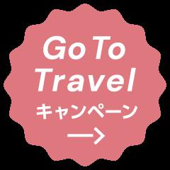 Go To Travelキャンペーン